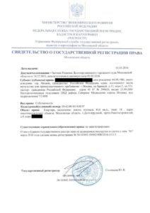 Свидетельство о государственной регистрации права.
